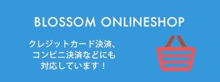 BLOSSOM ショッピングサイト