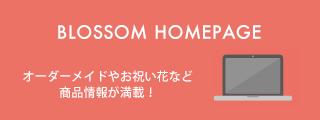 BLOSSOM ホームページ