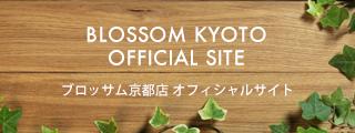 BLOSSOM 京都店 オフィシャルサイト