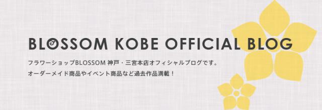 フラワーショップBLOSSOM神戸・三宮店 ブログ