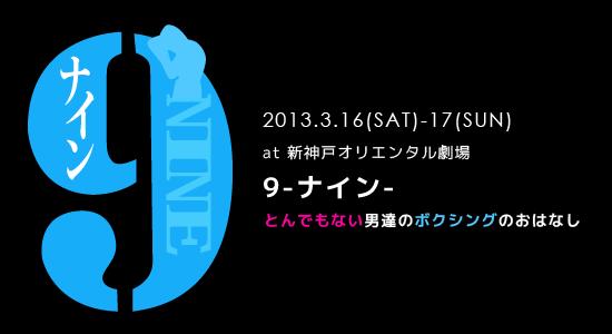 新神戸オリエンタル劇場 9 ナイン