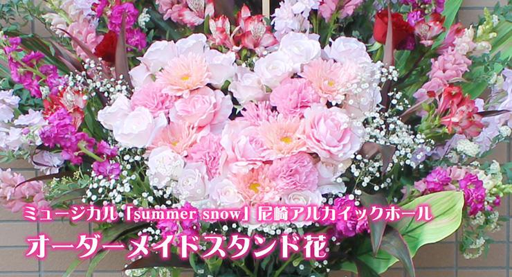 尼崎アルカイックホール ミュージカル「summer snow」オーダーメイドスタンド花