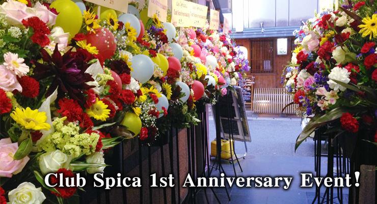 club spica 1周年イベント
