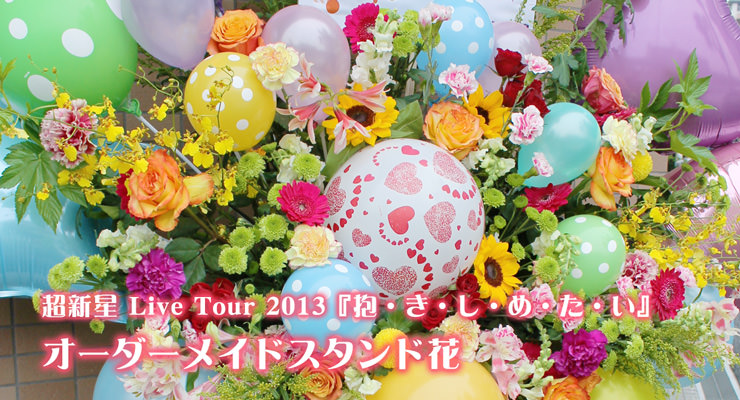 超新星ライブツアー抱きしめたい 神戸ワールド記念ホール