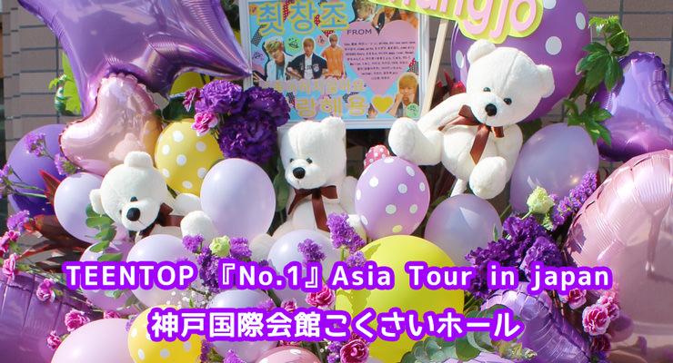 神戸国際会館こくさいホール TEENTOP No.1 アジアツアー