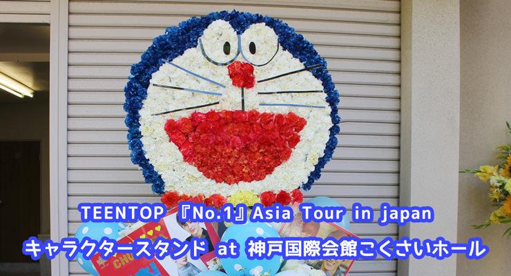 キャラクタースタンド 神戸国際会館こくさいホール