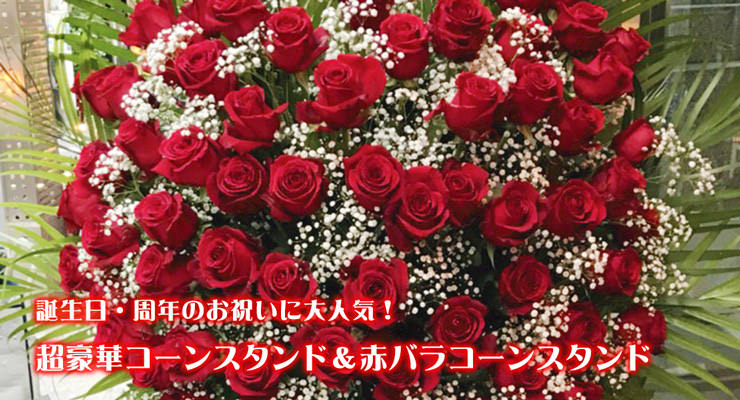 誕生日・周年 コーンスタンド花