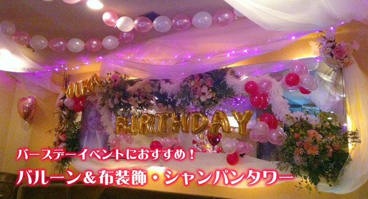 誕生日イベントにおすすめ!バルーン&布装飾・シャンパンタワー!