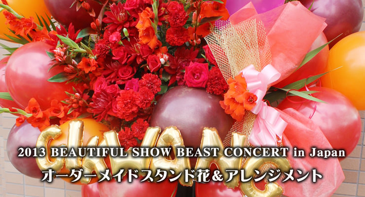 オーダーメイドスタンド花&アレンジメント BEAST BEAUTIFUL SHOW