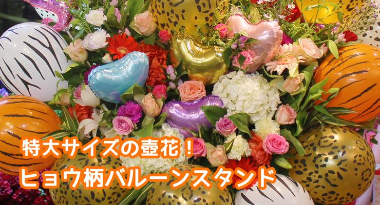 特大サイズの壷花!ヒョウ柄バルーンスタンド!