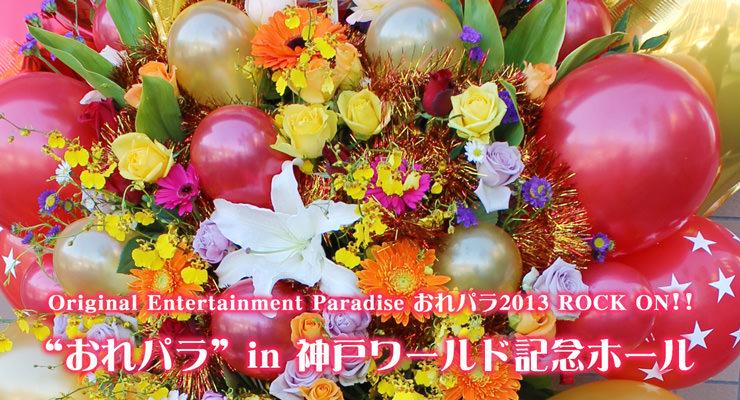 神戸ワールド記念ホール おれパラ2013 スタンド花