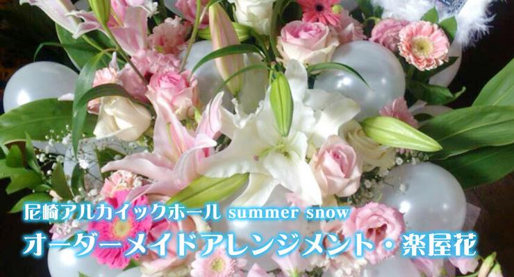 尼崎アルカイックホール summer snow アレンジメント・楽屋花
