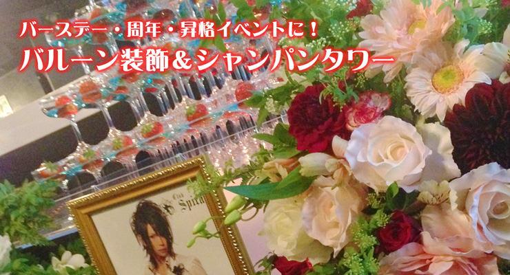 バースデー・昇格・ラストイベントにバルーン装飾&シャンパンタワー!