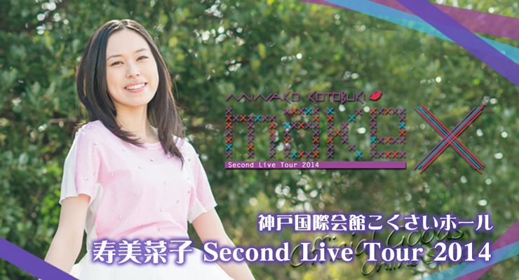 神戸国際会館こくさいホール 寿美菜子2nd live tour make x