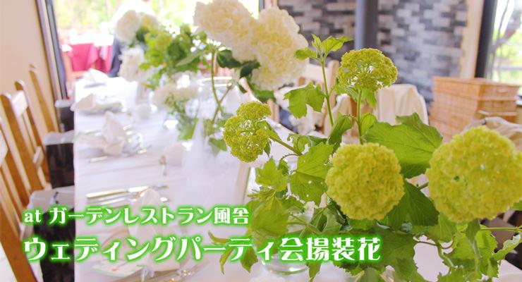 ウェディングパーティ 会場装花
