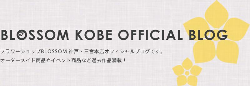 フラワーショップBLOSSOM 神戸・三宮店 ブログ