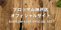 BLOSSOM 神戸店ホームページ