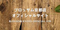 BLOSSOM 京都店ホームページ