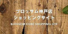 BLOSSOM 神戸店ショッピングサイト