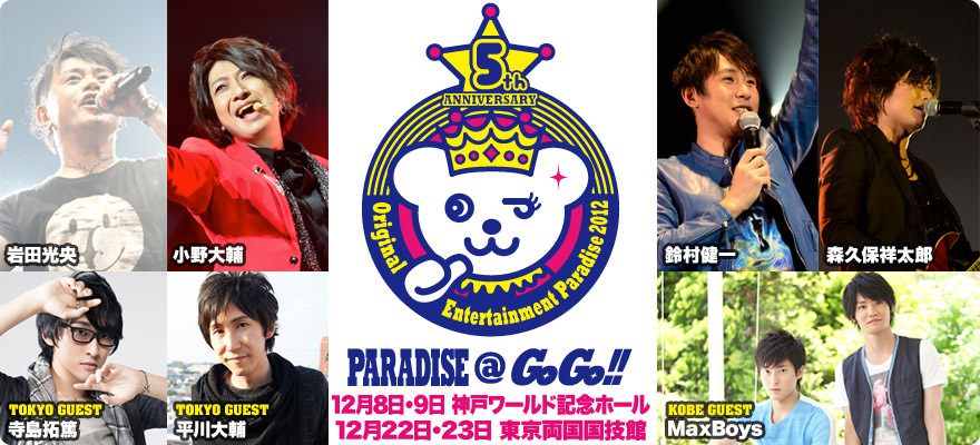 Lantis Presents Original Entertainment Paradise 2012