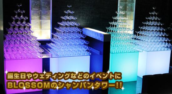 誕生日やウェディングのイベントにBLOSSOMのシャンパンタワー