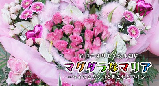 新神戸オリエンタル劇場『マグダラなマリア』