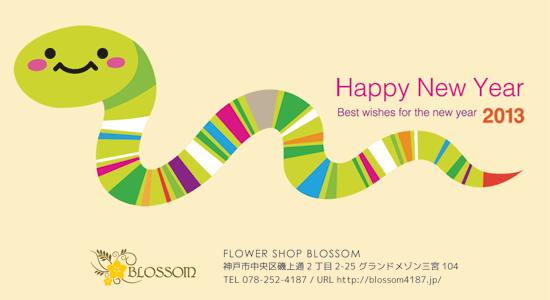 神戸・三宮の花屋BLOSSOM