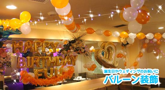 誕生日やウェディングにバルーン装飾