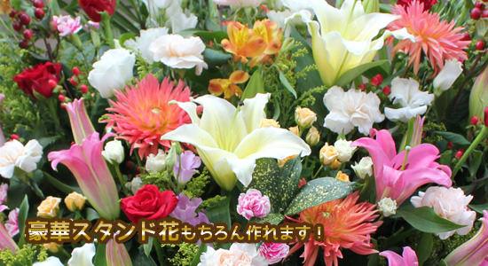豪華スタンド花もちろん作れます!