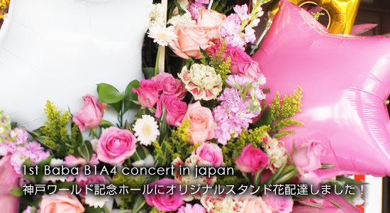 1st Baba B1A4 concert in japan 神戸ワールド記念ホールにオリジナルスタンド花配達しました!
