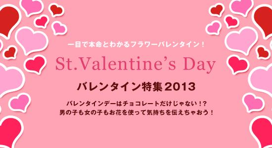 一目で本命とわかるフラワーバレンタイン! フラワーバレンタイン2013 バレンタインデーはチョコレートだけじゃない!? 男の子も女の子もお花を使って気持ちを伝えちゃおう!