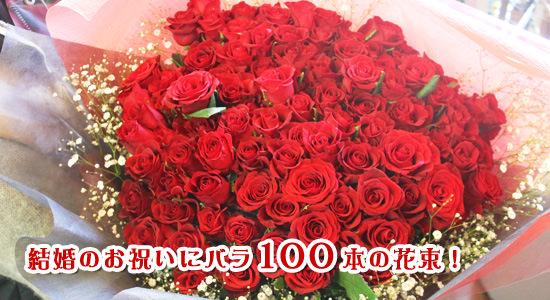 結婚のお祝いにバラ100本の花束!