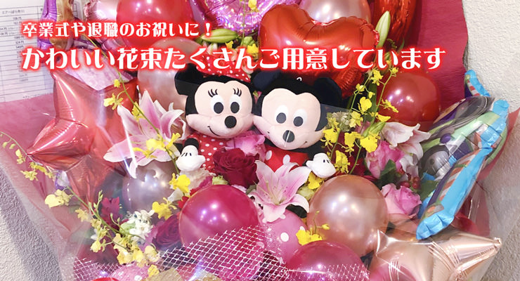 卒業式や退職祝いにかわいい花束たくさんご用意しています