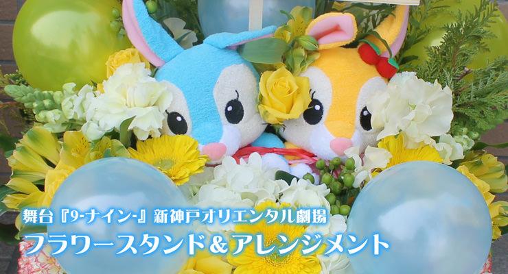 新神戸オリエンタル劇場で行われた舞台9-ナイン-へスタンド花・アレンジメントお届け!