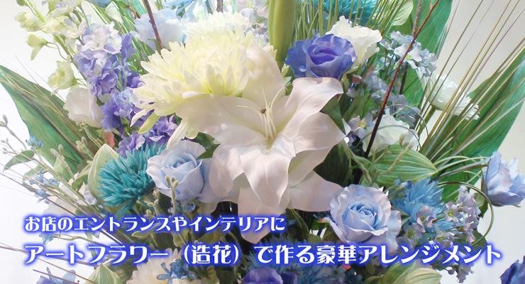 お店のエントランスやインテリアに。アートフラワー(造花)で作る豪華アレンジメント