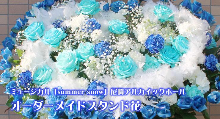 ミュージカルsummer snow 尼崎アルカイックホール オーダーメイドスタンド花