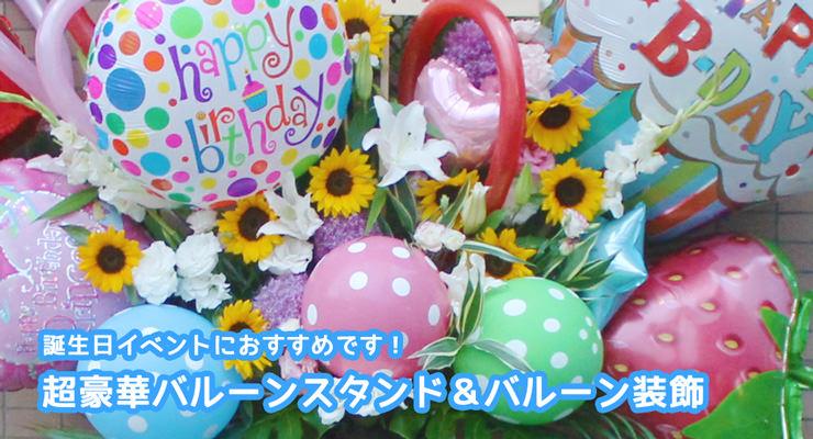 誕生日イベントにぴったり!超豪華バルーンスタンド&バルーン装飾!