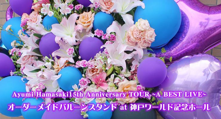 浜崎あゆみコンサートツアー 神戸ワールド記念ホール