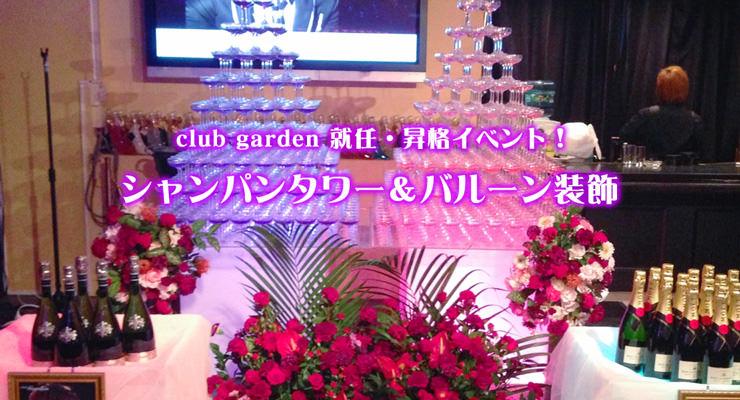 就任・昇格イベント!シャンパンタワー&バルーン装飾!