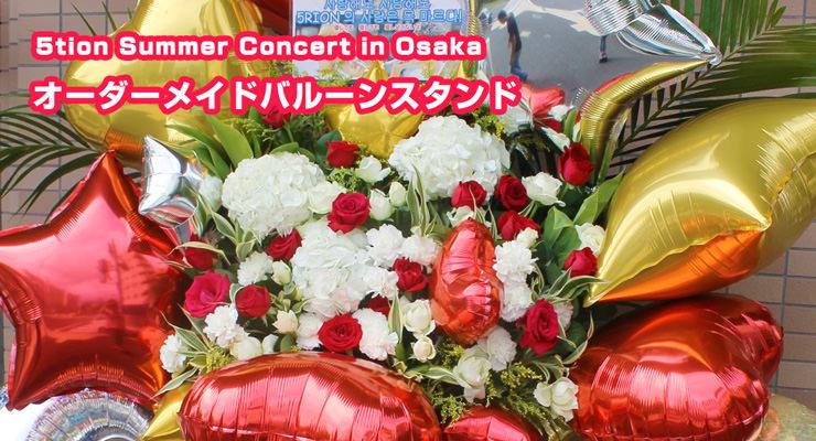 5tion コンサート 大阪 オーダーメイドバルーンスタンド