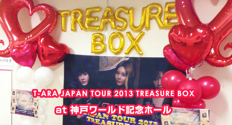 神戸ワールド記念ホール T-ARA JAPAN TOUR 2013 TREASURE BOX