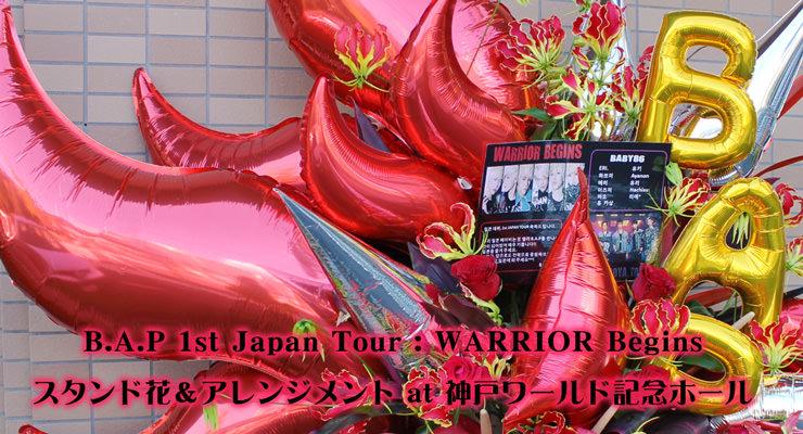 B.A.P 1st Japan Tour : WARRIOR Beginsオーダーメイドスタンド花&アレンジメント