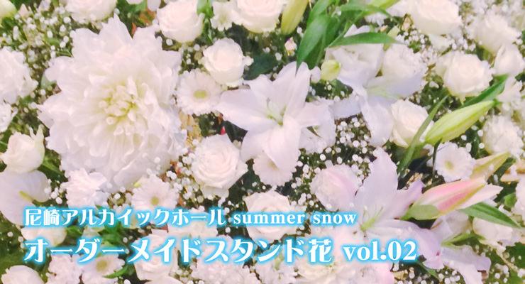 尼崎アルカイックホール summer snow オーダーメイドスタンド花