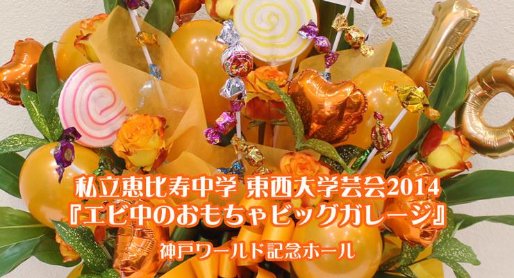 ワールド記念ホール 私立恵比寿中学