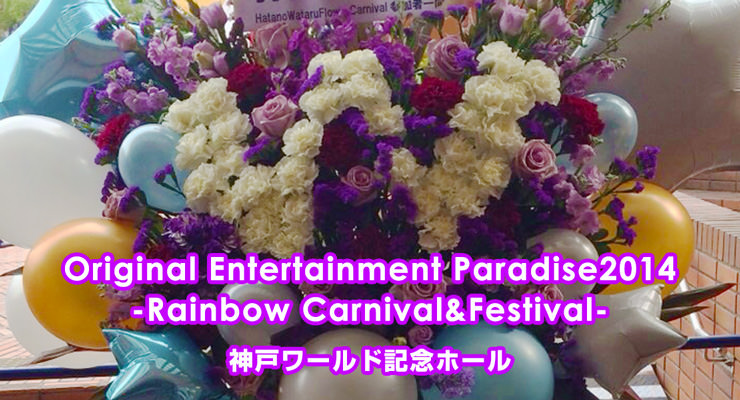 Original Entertainment Paradise2014-Rainbow Carnival&Festival-
