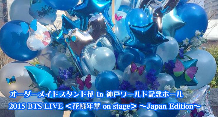 神戸ワールド記念ホール BTS オーダーメイドスタンド花